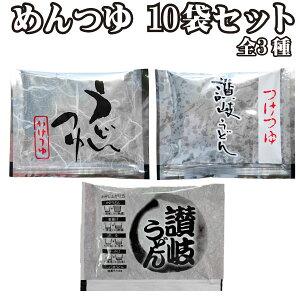 讃岐うどん めんつゆ 10袋セット 10人前分 関西風 鰹 出汁 希釈 濃縮 かけつゆ つけつゆ ぶっかけつゆ 調味料