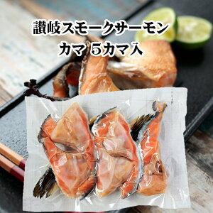 讃岐スモークサーモン 鮭 燻製 鮭カマ 5カマ入り 冷凍 お取り寄せ グルメ 燻鮭 ご飯 お供 酒 つまみ 香川県