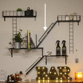 fire escape Stairs【ブルックリンスタイル/男前インテリア/壁/壁掛け/おしゃれ/アイアン/インテリア/アンティーク】