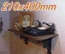 棚板 210mmx400mm【DIY/木製/ブラケット用/棚板のみ/棚/シェルフ/飾り棚/棚板large】