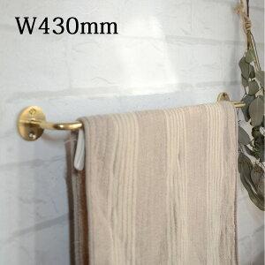 『ブラスタオルハンガーL』(真鍮/おしゃれ/トイレ/洗面所/キッチン/タオルホルダー/タオル掛け/ふきん掛け/壁/壁掛/)