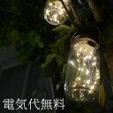 ソーラーライト エトワルL【ガーデンライト/おしゃれ/電球色/屋外/照明/暗くなると自動点灯/ソーラー充電/ガーデンオ…