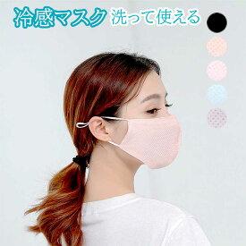メッシュ素材 立体マスク(1枚入り)洗える 接触冷感 メッシュマスク 通気性 蒸れない メッシュ 冷感マスク 息がしやすい 痛くない 大人用 メンズ レディース 男性用 女性用 ひも 調節 調整 飛沫対策 コロナウイルス 対策 インフルエンザ対策