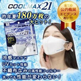 COOLMAX21(クールマックス21)5枚セット冷感マスク 夏用マスク 涼感マスク ひんやりマスク 接触冷感マスク 冷感素材 立体 涼しい 夏 UVカット 紫外線カット メンズ レディース 男性 女性 大人 ひも調節 おしゃれ ブラック ホワイト グレー