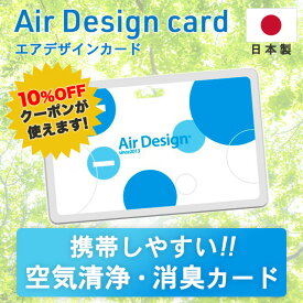 【10%OFFクーポン付】まるで携帯する空気清浄機!Air Design Card(エアデザインカード)日本製 カード型 空気清浄・消臭剤 抗菌 首掛け 首下げ ストラップ付き イオン発生カード ギフト プレゼント オフィス 会社 病院 介護
