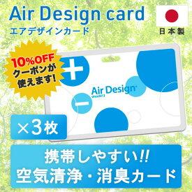 【10%OFFクーポン付】まるで携帯する空気清浄機!Air Design Card(エアデザインカード)【3枚set】日本製 カード型 空気清浄・消臭剤 抗菌 首掛け 首下げ ストラップ付き イオン発生カード プレゼント オフィス 会社 病院 介護