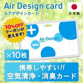 【10%OFFクーポン付】まるで携帯する空気清浄機!Air Design Card(エアデザインカード)【10枚set】日本製 カード型 空気清浄・消臭剤 抗菌 首掛け 首下げ ストラップ付き イオン発生カード プレゼント オフィス 会社 病院 介護