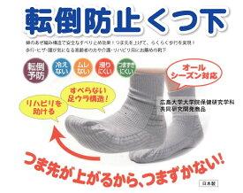 【健康グッズ】片手で履ける転倒予防靴下健康器具 高齢者 敬老の日 プレゼント ギフト 贈り物