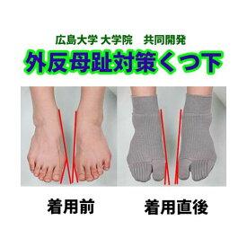 【健康グッズ】外反母趾靴下(外反母趾対策靴下)健康器具 高齢者 敬老の日 プレゼント ギフト 贈り物