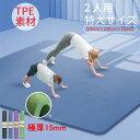 【TPE 特大 2人】YUREN ヨガマット 二人用 TPE ヨガマット 幅広 200*130cm 厚さ15mm  防音 トレーニングマット エ…