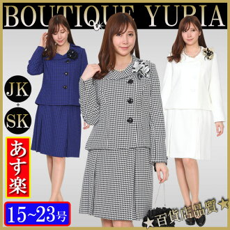 It is arrival correspondence of the shipment next day on the hound's tooth pattern suit off white Seven-Five-Three Festival 宮参母親用 suit mom suit ceremony suit immediate delivery same day when big size-limited 15 17-19-21-23 graduation-type suit graduation