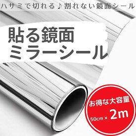 ミラーシール ミラーシート 割れない 貼る鏡 割れない鏡 鏡面シール 鏡 ウォールステッカー ウォールミラー 壁紙 反射板 レフ版 幅50cm×長さ2m Isdy RSL