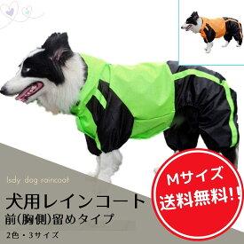 犬用レインコート 犬レインコート 犬カッパ ドッグウェア 散歩 雨用 ペット 小型犬 中型犬 大型犬 (前(胸)開き,Mサイズ) Isdy 【送料無料】