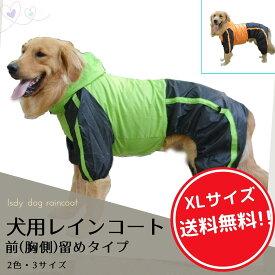 犬用レインコート 犬レインコート 犬カッパ ドッグウェア 散歩 雨用 ペット 小型犬 中型犬 大型犬 (前(胸)開き,XLサイズ) Isdy 【送料無料】