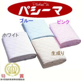 自然派安眠寝具・パシーマ(キルトケット)【シングルサイズ】