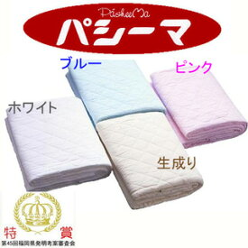 自然派安眠寝具・パシーマ(キルトケット)【ゆったりダブルサイズ】