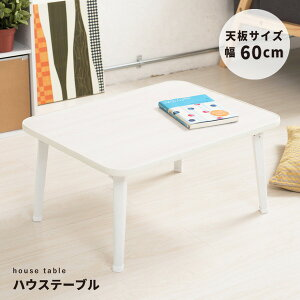 折りたたみローテーブル/折れ脚/木目/軽量/コンパクト/完成品/NK-60 ハウステーブル(60)(ホワイト/白)