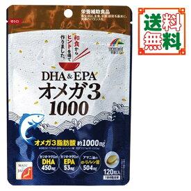 ☆ポイント10倍! 【ネコポス・送料無料】DHA&EPAオメガ3 1000 ( 120粒入 )オメガ3(n-3系)脂肪酸(DHA・EPA・α-リノレン酸配合)ユニマットリケン(サプリメント)