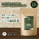 楽天市場【出店記念価格!!】1,000円OFF【送料無料】にごり 緑抹茶/美容・健康茶・健康サポート茶葉・ウコンも配合