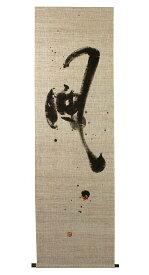 タペストリー・風(和風モダン掛け軸型タペストリー)手織り麻/