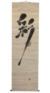 タペストリー・彩(和風モダン掛け軸型タペストリー)手織り麻(タペストリー棒付)/