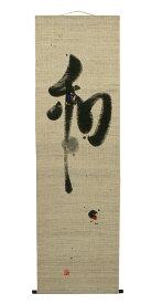 タペストリー・和/和風モダンタペストリー(タペストリー棒付/