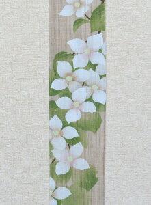 和風長尺細タペストリー・やまぼうし/ 和モダン 洛柿庵タペストリー