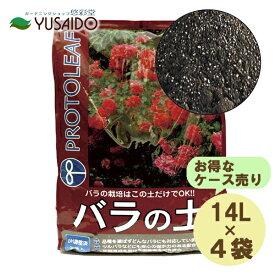 【お徳用セット】プロトリーフ バラの土 14リットル 1ケース 4袋入り 培養土 バラ 土