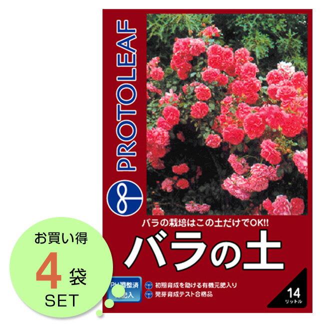 [Rose] 【お徳用セット】プロトリーフ バラの土 14リットル 1ケース 4袋入り 培養土 バラ 土