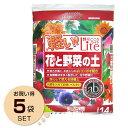 【お徳用セット】培養土 軽い!花ごころLite花と野菜の土 14リットル 5袋入り 野菜 花 土 用土