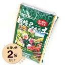 【お徳用セット】自然応用科学 栽培名人の土 25リットル 2袋入り 培養土 花の土 野菜の土 家庭菜園 園芸 ガーデニング…
