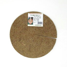 共和開発 ヤシ円盤マット ヤシマット 直径250mm(約8号サイズ) マルチング用 ヤシ繊維