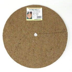 共和開発 ヤシ円盤マット ヤシマット 330mm(約10〜11号サイズ) マルチング用 ヤシ繊維