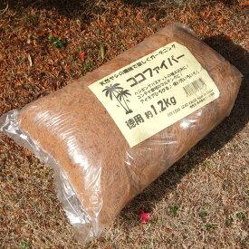 ◆《ココヤシ繊維》LS ココファイバー 徳用 1.2kg《CCF1200》leadstyle