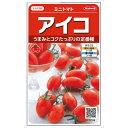 サカタのタネ 美咲野菜0104 ミニトマト アイコ 1袋