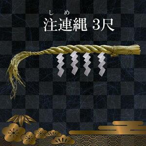 神棚用 しめ縄 (大根〆) 3尺 白タレ(シデ)付 一式セット(長さ約90cm)