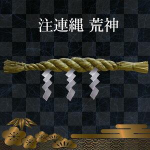 神棚用 しめ縄 (大根〆・牛蒡〆) 荒神 白タレ(シデ)付 一式セット (約30cm)