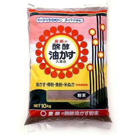 東商 醗酵油かす 粉末 10kg