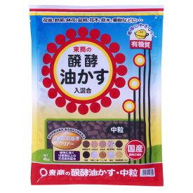 東商 醗酵油かす 中粒 4kg