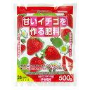 花ごころ 甘いイチゴを作る肥料 500g