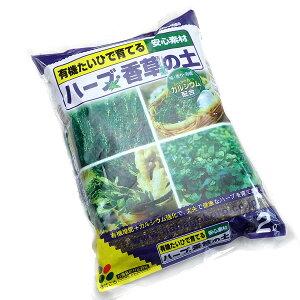 花ごころ ハーブ・香草の土 2リットル ベランダ 栽培 ハーブティー プランター
