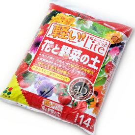 培養土 軽い!花ごころLite花と野菜の土 14リットル