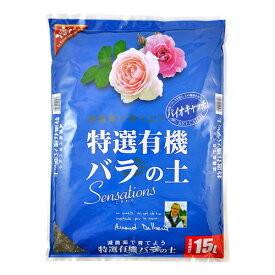 花ごころ 特選有機バラの土 15リットル 培養土 バラ 土