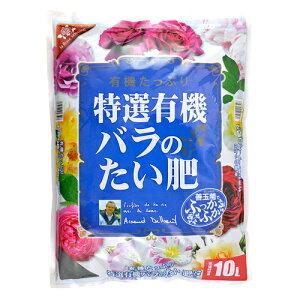 花ごころ 特選有機バラのたい肥 10リットル 堆肥