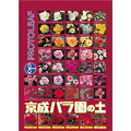 京成バラ園の土12L【バラ】【用土】【培養土】