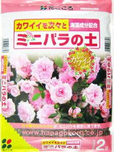 花ごころ ミニバラの土 2リットル