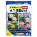 花ごころ 水生植物の土 5リットル【10P26Mar16】