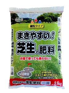 ドリーム まきやすい!芝生の肥料 2.5kg 細粒タイプ 色:ブラウン