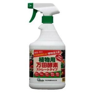 万田発酵 植物用 万田酵素ストレートタイプ 900ml