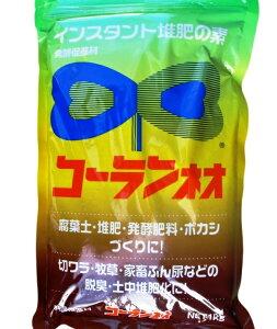 発酵促進剤 コーランネオ 1kg インスタント堆肥の素